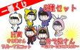 2016年3月下旬発売予定 おそ松さん 一番くじ おそ松さん 一番くじ I賞 けも松さんラバーマスコット 6種セット