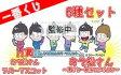ショッピング一番くじ 2016年3月下旬発売予定 おそ松さん 一番くじ 僕らと一緒にでかけよう H賞 おそ松さんラバーマスコット 6種セット