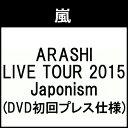 ARASHI LIVE TOUR 2015 Japonism(DVD初回プレス仕様) 嵐 ジャポニズム 初回限定