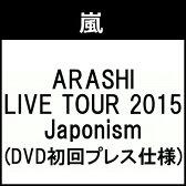 予約2016年8月24日発売 ARASHI LIVE TOUR 2015 Japonism(DVD初回プレス仕様) 嵐 ジャポニズム 初回限定