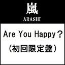 【予約10月26日発売】 Are You Happy? (初回限定盤 CD+DVD) 嵐/ARASHI ニューアルバム キャンセル不可商品