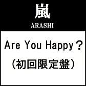 【あす楽】 Are You Happy? (初回限定盤 CD+DVD) 嵐/ARASHI ニューアルバム キャンセル不可商品