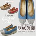 First Contact ファーストコンタクト 日本製 靴 レディース 39626 スタッズ ウェッジソール パンプス コンフォートシューズ パンプス