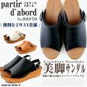 日本製 新作 partir d`abord/パルティエダボール レディース 92870 サンダル 歩きやすい ウェッジソール 厚底 ヒール 歩きやすい 靴 オープントゥ 履きやすい サンダル