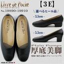 【送料無料】日本製 LIVRE DE POCHE リーヴル・...