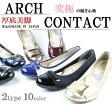 【日本製】ARCH CONTACT/アーチコンタクト 2.5cmヒール カジュアル バレエパンプス リボンパンプス/ベルトパンプス レディース カジュアルパンプス バレエシューズ ローヒール ヒール2.5cm ストラップ 低反発インソール 39082 39084