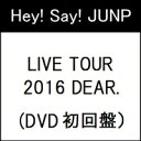 Hey! Say! JUMP LIVE TOUR 2016 DEAR.(DVD 初回限定盤) ヘイセイジャンプ