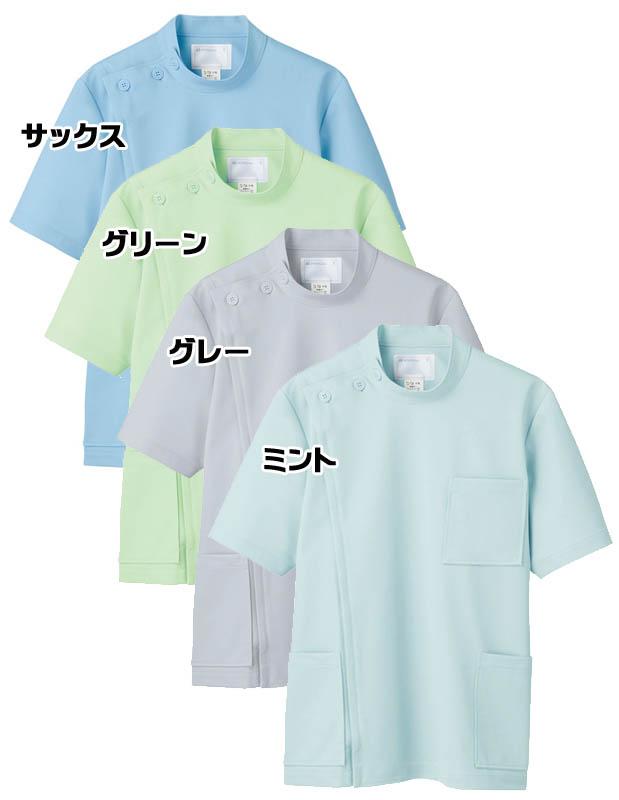 ケーシー(半袖) 男性白衣 医療 白衣ドクター診察衣 メンズ白/サックス/グリーン/グレー/ミント