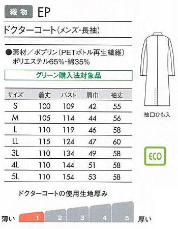 メンズ ダブル コート 長袖エコ 白衣 医療 ...の紹介画像2