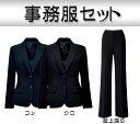 送料無料事務服 セットジャケット&パンツJ3100・P3000