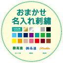 おまかせ名入れ刺繍1行 1か所 220円(税込)