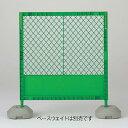 ユニット(UNIT)【383-35】プラスチックフェンス(緑)