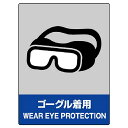 ユニット(UNIT)【801-17】JISHA安全標識 ゴーグル着用