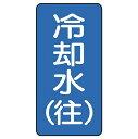 ユニット(UNIT)【AST-1-31L】配管ステッカー 冷却水(往)(大)