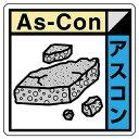 ユニット(UNIT)【KK-322】建築業協会統一標識 アスコン