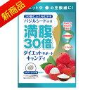 《満腹30倍》ダイエットサポートキャンディ ソルティライチ味×3個【グラフィコ】