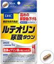 DHC ルテオリン 尿酸ダウン 30日分 30粒×3個