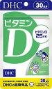 送料無料DHC ビタミンD 30日分 30粒×10個
