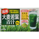 【訳あり特価!賞味期限(2017-08)近し】国産 大麦若葉青汁 3g×45袋 (日本デイリーヘルス)
