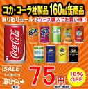 【2ケースまとめてお買い得】【送料無料】コカコーラ社製品 160ml缶×30本入×2ケースセット