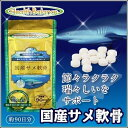 【メール便送料無料・同梱代引き不可】ヘルスバランス 国産サメ...