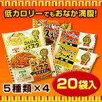 こんにゃくダイエットセット20袋入り(5種類×4)