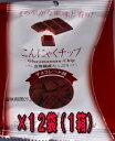 1枚あたり174円とお買い得!おやつに最適♪低カロリーでヘルシー!こんにゃくチップ チョコ味17g×12袋入り