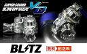ブリッツ ブローオフバルブVDアルトワークス HA22S K6A 98.10-【大気解放タイプ】
