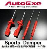 AutoExe 【オートエグゼ】 スポーツダンパーデミオ DJ5FS/DJ3FS