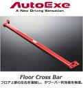 オートエクゼ AutoExe フロアクロスバーアクセラ BL/BK系2WD車「リア用1ピース構造2点式」