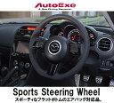 オートエクゼ【AutoExe】スポーツステアリングRX-8 MC後 (SE3P-300001〜)[純正SRSエア