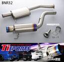 BNR32 東名パワード【TOMEI POWERED】EXPREME Ti SPORTS フルチタンマフラースカイラインGT-R BNR32 「車検対応」