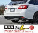 HKS 【エッチケーエス】 Hi-Power SPEC-Lハイパワー スペック エルマフラー レヴォーグ DBA- VM4 FB16(TURBO) 14/06-...