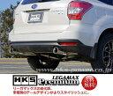HKS 【エッチケーエス】 LEGAMAX Premium リーガマックス プレミアムマフラー フォレスター DBA- SJG FA20(TURBO) 12/1...