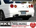 HKS 【エッチケーエス】 Super Turbo Muffler 「スーパー ターボ(SSR)」マフラースカイラインGT-R GF- BNR34 RB26DETT 99/01-02/08