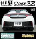柿本改 【KAKIMOTO RACING】Class KR 「クラス ケーアール」マフラーS660 α/β MR DBA-JW5 S07A(T) 6MT/CVT 15/4〜