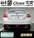 柿本改 【KAKIMOTO RACING】Class KR 「クラス ケーアール」マフラーWRX STI(タイプS含む) 4WD CBA-VAB (リアピースのみ) EJ20(T) 6MT 14/8〜WRX S4 2.0GT 4WD DBA-VAG (リアピースのみ) FA20(T) CVT 14/8〜