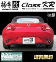 柿本改 【KAKIMOTO RACING】Class KR 「クラス ケーアール」マフラーロードスター 1.5 FR DBA-ND5RC P5-VP(RS)/P5-VPR(RS) 6MT/6AT 15/5〜