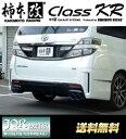 柿本改 【KAKIMOTO RACING】Class KR 「クラス ケーアール」マフラーアルファード 350S G's FF DBA-GGH20W 2GR-FE 6AT 12/11〜 ヴェルファイア 3.5Z G's FF DBA-GGH20W 2GR-FE 6AT 12/11〜