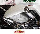 SYMS 【シムス】 リアマフラーセットレガシィ BM9(2.5Lターボ/AT・MT車) 2009/2-(A型〜)