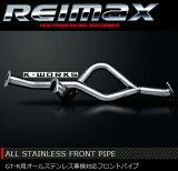 レイマックス 【REIMAX】スカイライン GT-R BNR32,BCNR33,BNR34,スーテージア260RSオールステンレスフロントパイプ