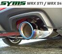 SYMS 【シムス】 EXチャンバー付きセンター&リヤマフラーセットWRX STI (VAB) / WRX S4 (VAG)