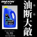 BILLION【ビリオン】 OILS86 ZN6/BRZ ZC6 専用 マニュアル トランスミッション オイルTL70(75W-90) [内容量:2.2L]
