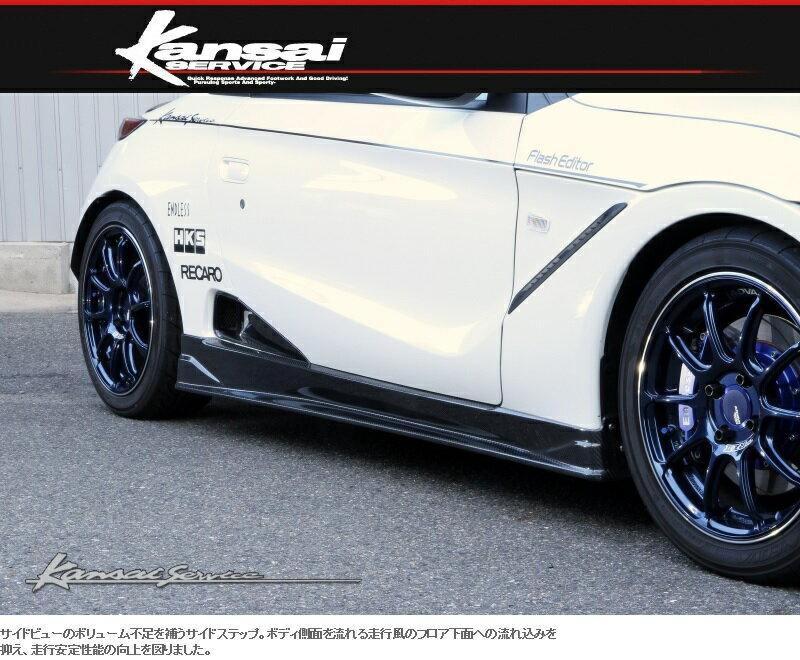Kansaiサービス 【関西サービス】カーボンサイドステップS660 JW5 15/05-