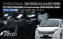 Valenti 【ヴァレンティ】 JEWEL LED ROOM LAMP[ジュエルLEDルームランプセット]ステップワゴン・スパーダ(サンルーフ無車用)H17.5〜H20.8 RG1/2/3/4※ディーラーオプションLEDルーフ照明、リアモニター付車除く