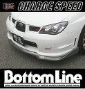 CHARGESPEED 【チャージスピード】BottomLine T-2 「ボトムライン タイプ2」 カーボン製3点セット (フロント・サイド・リア)インプレッサWRX STI GDB F-G型純正サイドスカート装着車用