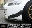 CHARGESPEED 【チャージスピード】CARBON CANARD 「カーボン カナード」S2000 AP1/AP2 後期(2003/10 -)用※後期純正バンパー専用