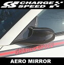 CHARGESPEED 【チャージスピード】 エアロミラー [カーボン製]フェアレディZ Z33