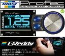 トラスト【GReddy】ブーストコントローラー Profec「プロフェック」