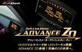 Defi-Link ADVANCE System 【defi】ADVANCE ZD「adobansuzwidi」[Defi-Link ADVANCE System 【デフィー】ADVANCE ZD「アドバンスズィーディー」]